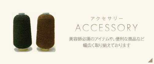 アクセサリー ACCESSORY/美容師必須のアイテムや、便利な商品など幅広く取り揃えております